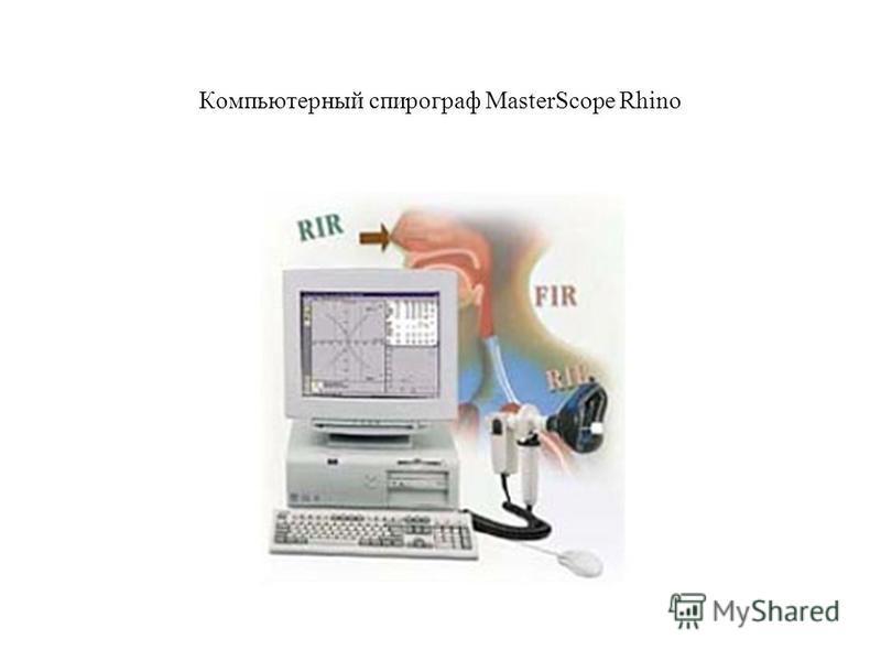 Компьютерный спирограф MasterScope Rhino