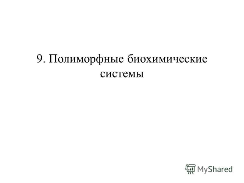 9. Полиморфные биохимические системы
