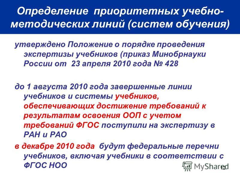 12 Определение приоритетных учебно- методических линий (систем обучения) утверждено Положение о порядке проведения экспертизы учебников (приказ Минобрнауки России от 23 апреля 2010 года 428 до 1 августа 2010 года завершенные линии учебников и системы