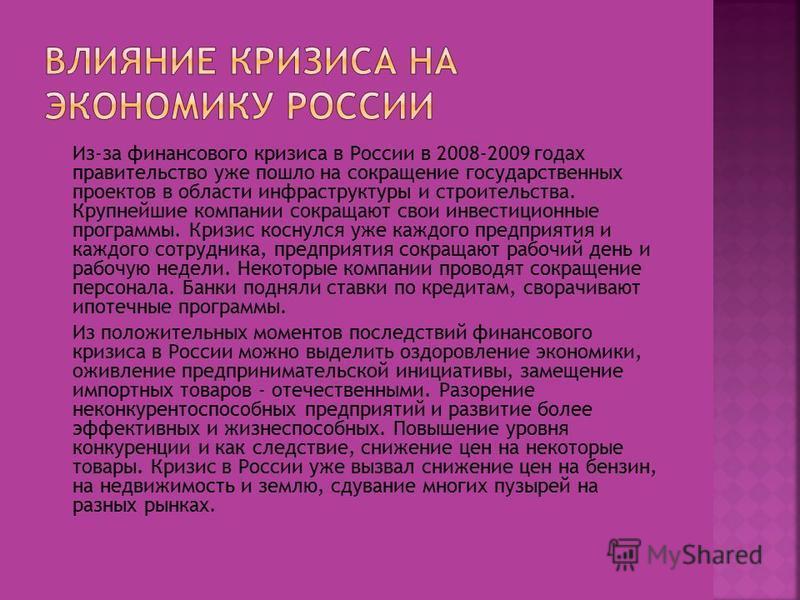 Из-за финансового кризиса в России в 2008-2009 годах правительство уже пошло на сокращение государственных проектов в области инфраструктуры и строительства. Крупнейшие компании сокращают свои инвестиционные программы. Кризис коснулся уже каждого пре