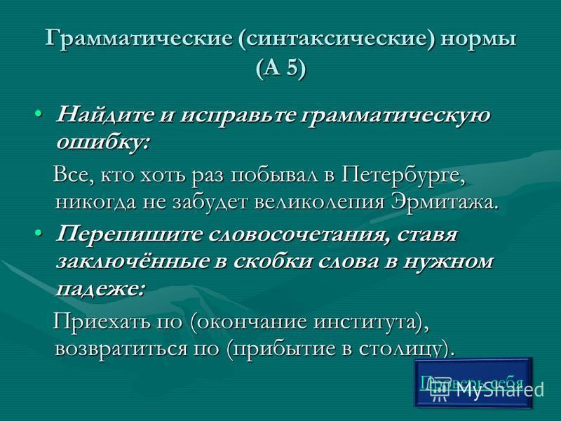 Грамматические (синтаксические) нормы (А 5) Найдите и исправьте грамматическую ошибку:Найдите и исправьте грамматическую ошибку: Все, кто хоть раз побывал в Петербурге, никогда не забудет великолепия Эрмитажа. Все, кто хоть раз побывал в Петербурге,