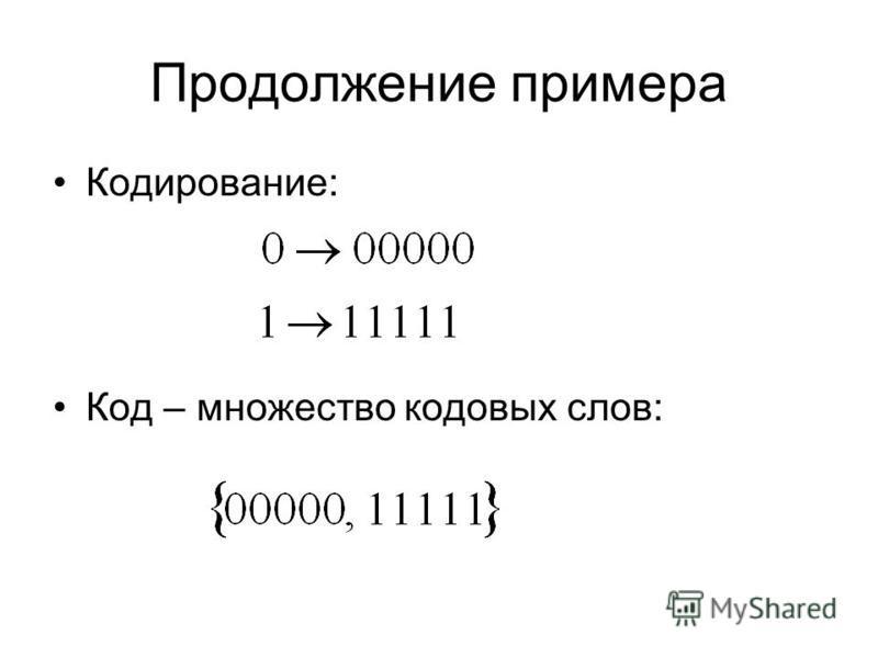 Продолжение примера Кодирование: Код – множество кодовых слов: