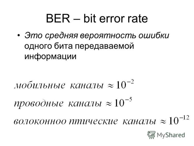 BER – bit error rate Это средняя вероятность ошибки одного бита передаваемой информации