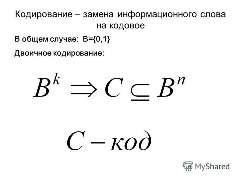 Кодирование – замена информационного слова на кодовое В общем случае: B={0,1} Двоичное кодирование: