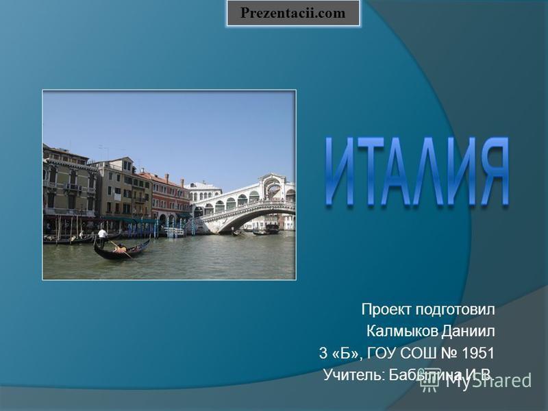 Проект подготовил Калмыков Даниил 3 «Б», ГОУ СОШ 1951 Учитель: Бабылина И.В. Prezentacii.com