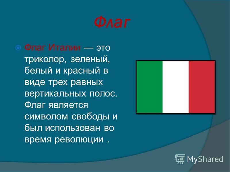 Флаг Флаг Италии это триколор, зеленый, белый и красный в виде трех равных вертикальных полос. Флаг является символом свободы и был использован во время революции.