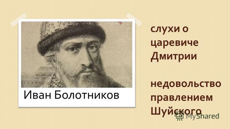 слухи о царевиче Дмитрии недовольство правлением Шуйского Иван Болотников
