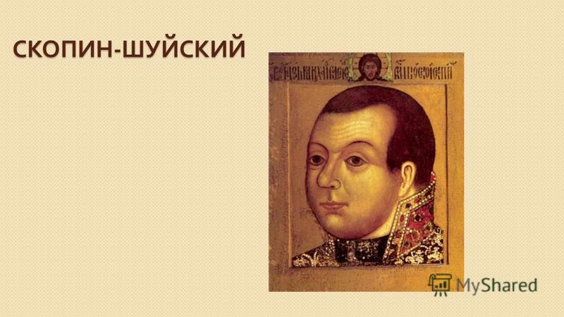 СКОПИН - ШУЙСКИЙ