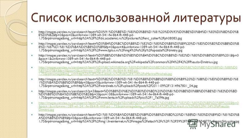 Список использованной литературы http://images.yandex.ru/yandsearch?text=%D0%91%D0%BE%D1%80%D0%B8%D1%81%20%D0%93%D0%BE%D0%B4%D1%83%D0%BD%D0%B E%D0%B2&fp=0&pos=0&uinfo=ww-1089-wh-541-fw-864-fh-448-pd- 1.75&rpt=simage&img_url=http%3A%2F%2Fdic.academic.