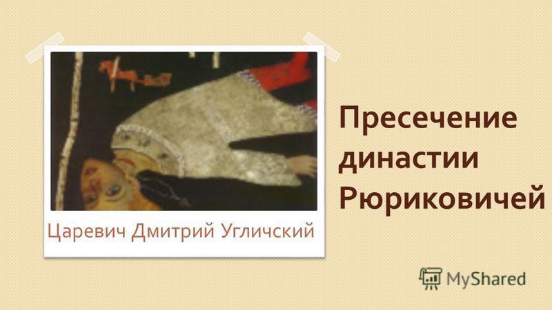 Пресечение династии Рюриковичей Царевич Дмитрий Угличский