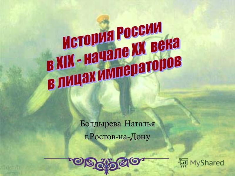 Болдырева Наталья г.Ростов-на-Дону