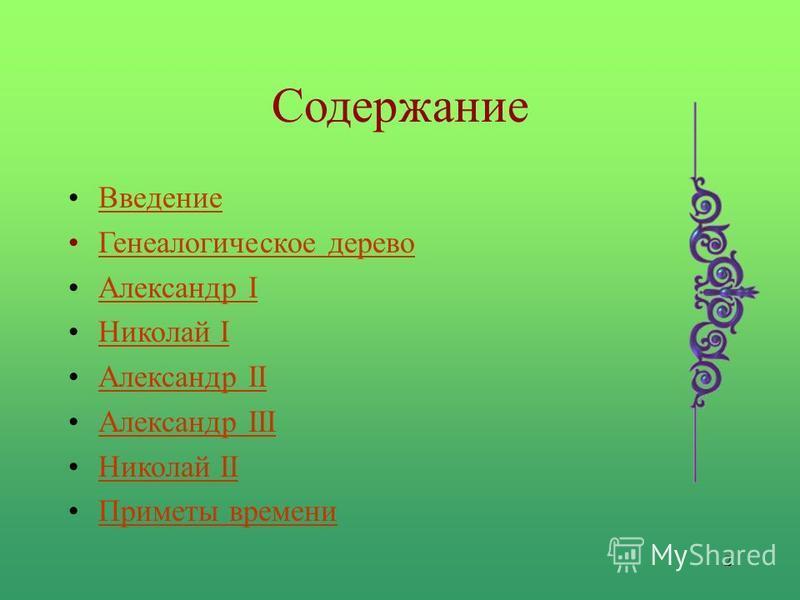2 Содержание Введение Генеалогическое дерево Александр IАлександр I Николай IНиколай I Александр IIАлександр II Александр IIIАлександр III Николай IIНиколай II Приметы времени