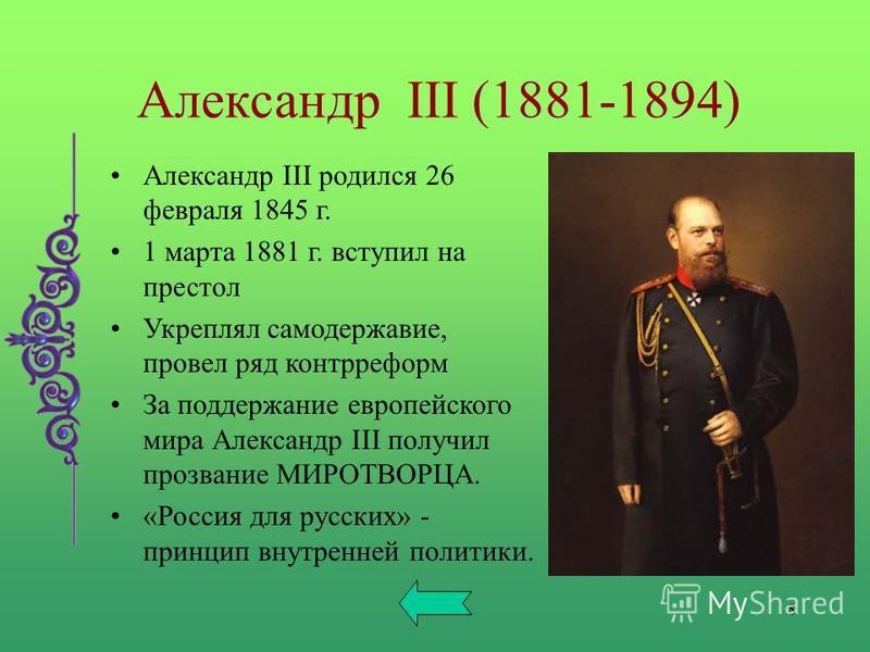 8 Александр III (1881-1894) Александр III родился 26 февраля 1845 г. 1 марта 1881 г. вступил на престол Укреплял самодержавие, провел ряд контрреформ За поддержание европейского мира Александр III получил прозвание МИРОТВОРЦА. «Россия для русских» -