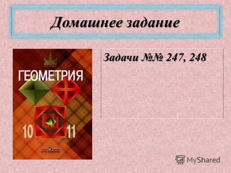 Домашнее задание Задачи 247, 248