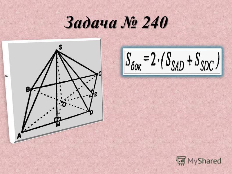 Задача 240