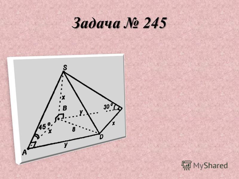 Задача 245