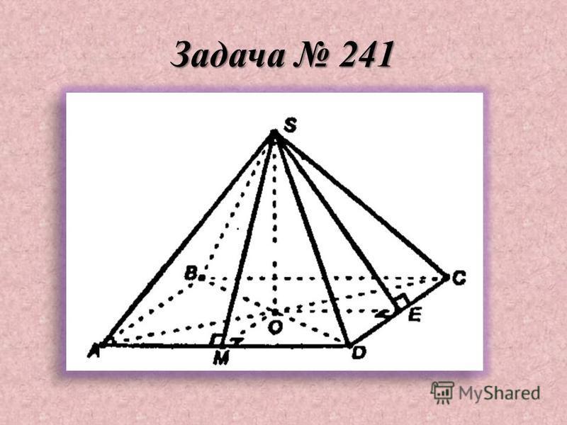 Задача 241