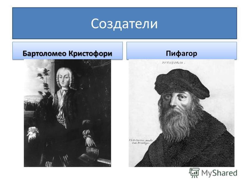 Создатели Бартоломео Кристофори Пифагор