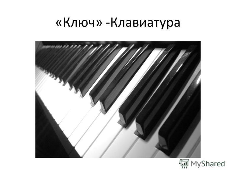 «Ключ» -Клавиатура