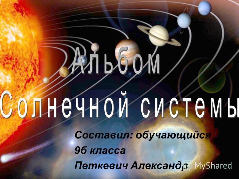 Составил: обучающийся 9 б класса Петкевич Александр