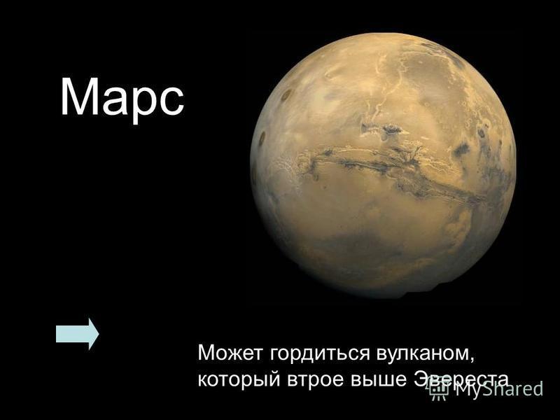 Марс Может гордиться вулканом, который втрое выше Эвереста