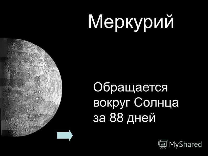 Меркурий Обращается вокруг Солнца за 88 дней