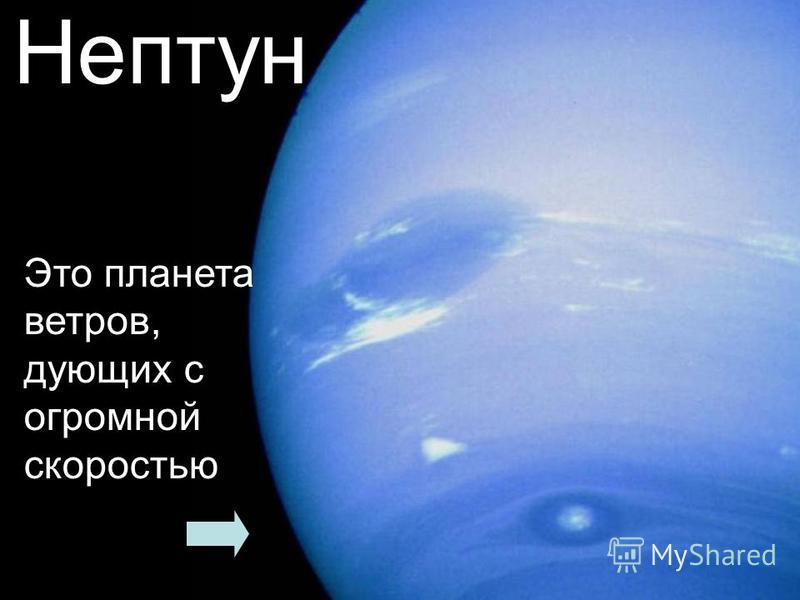 Нептун Это планета ветров, дующих с огромной скоростью