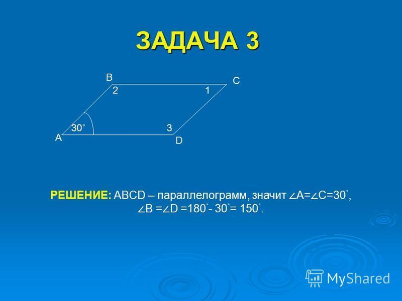 ЗАДАЧА 2 А В С D О 30˚ 1 2 34 5 6 РЕШЕНИЕ: ABCD – прямоугольник, BO=OD=AO=OC, значит ΔBOC= ΔAOD,ΔCOD=ΔBOA- и они равнобедренные. Следовательно 7= 3= 4=30˚, 1= 2=90˚-30 ˚ =60 ˚, 5=180 ˚ -( 60 ˚ +60˚)=60 ˚, 6=180 ˚ -60 ˚ =120 ˚. 7