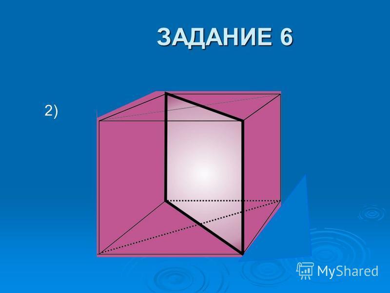 ЗАДАНИЕ 6 ЗАДАНИЕ 6 1)