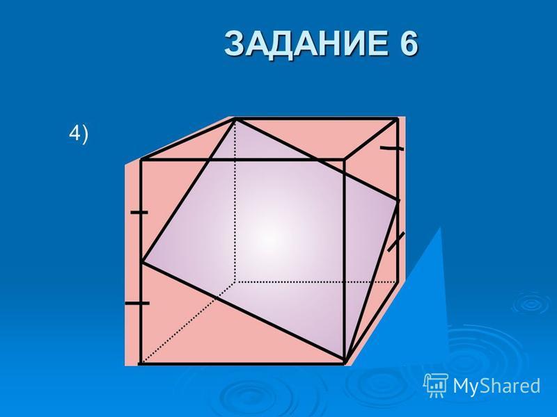 ЗАДАНИЕ 6 3)
