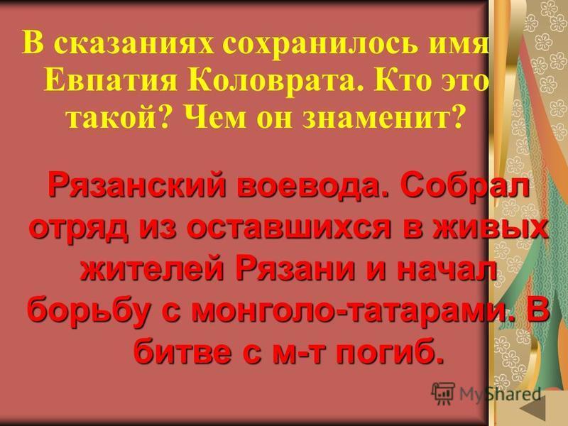 МОЯ РОДОСЛОВНАЯ (40) Какие события предшествовали отступлению русских войск из Москвы в 1812 году? Бородинская битва и совет в Филях.
