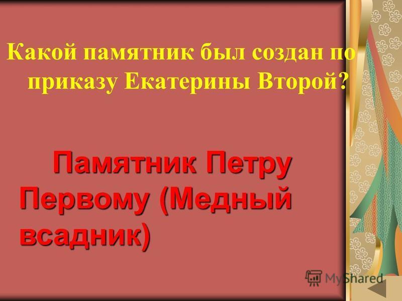ОДЕЖДА В РАЗНЫЕ ВРЕМЁНА (50) При каком князе в Москве происходили эти события?»Искусные каменщики возвели на Боровицком холме первые каменные соборы. Умелые плотники обнесли Кремль дубовыми стенами. Возле Кремля возникла большая торговая площадь» Ива