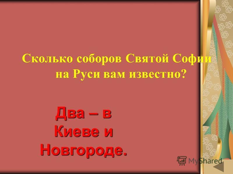 Какой собор был сооружен в Москве в честь победы над Наполеоном? Храм Христа Спасителя