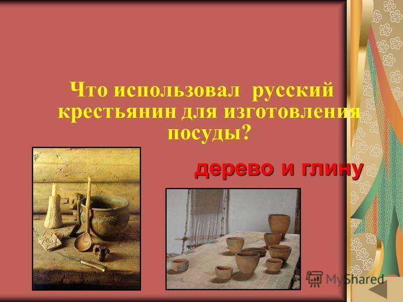 ИСТОРИЯ В АРХИТЕКТУРНЫХ ПАМЯТНИКАХ (50) Сколько соборов Святой Софии на Руси вам известно? Два – в Киеве и Новгороде.