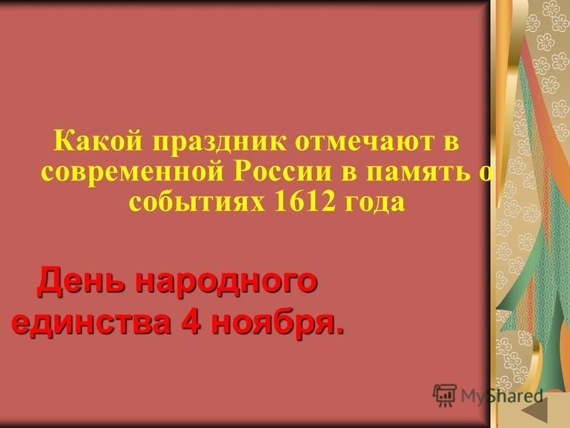 ИСТОРИЯ В СИМВОЛАХ И ЗНАКАХ (10) Кто возглавил борьбу с поляками в 17 веке? Кузьма Минин и Дмитрий Пожарский Кузьма Минин и Дмитрий Пожарский