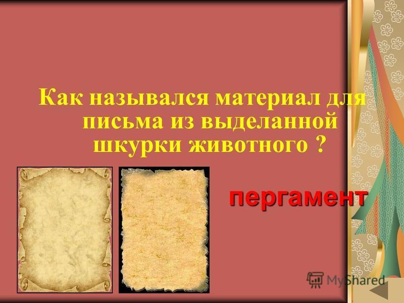 ИСТОРИЯ ПИСЬМЕННОСТИ (30) В каком веке появилась первая русская печатная книга? 16 век (1564 год)