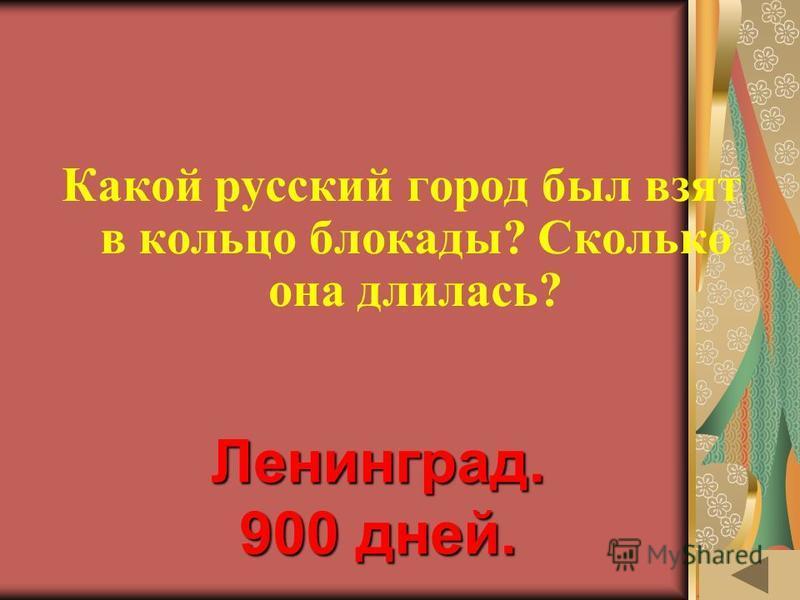 ЛЕНТА ВРЕМЕНИ (50) Как назывался боярин, который управлял всеми делами в Новгороде, кроме военных? Посадник