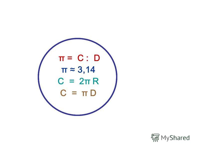 π = С : D π 3,14 С = 2π R С = π D