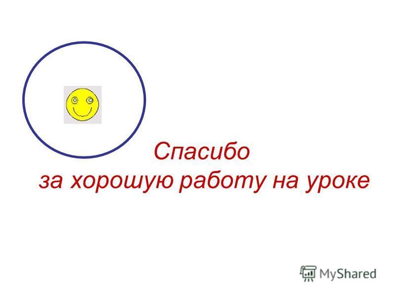 Спасибо за хорошую работу на уроке