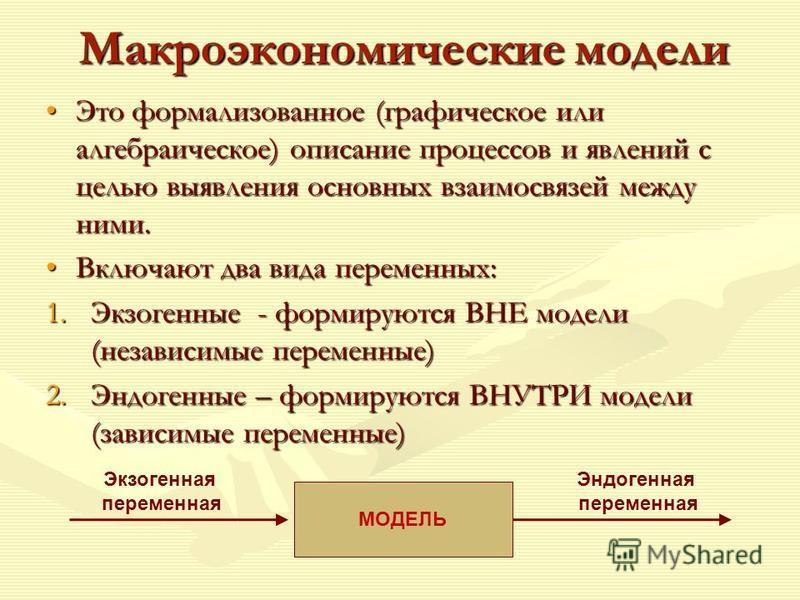 Макроэкономические модели Это формализованное (графическое или алгебраическое) описание процессов и явлений с целью выявления основных взаимосвязей между ними.Это формализованное (графическое или алгебраическое) описание процессов и явлений с целью в