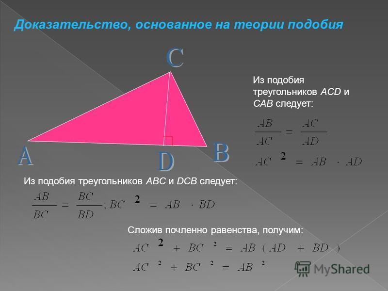 Из подобия треугольников ACD и CAB следует: Из подобия треугольников ABC и DCB следует: Сложив почленное равенства, получим: Доказательство, основанное на теории подобия