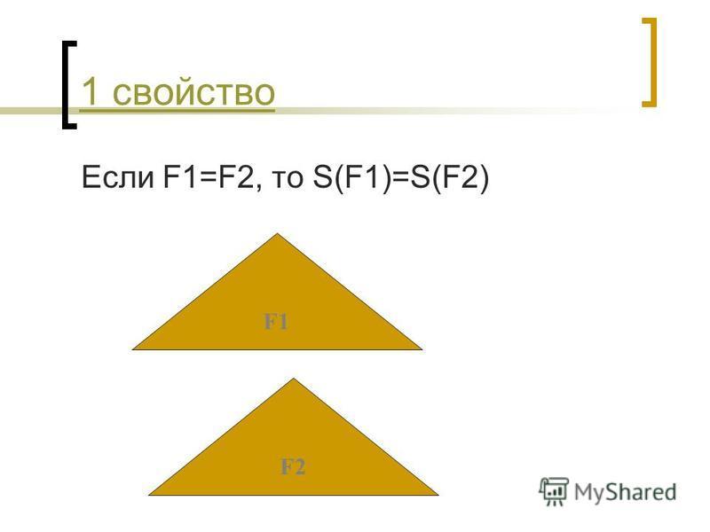 1 свойство Если F1=F2, то S(F1)=S(F2) F1 F2F2