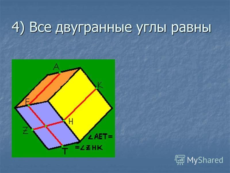 4) Все двугранные углы равны