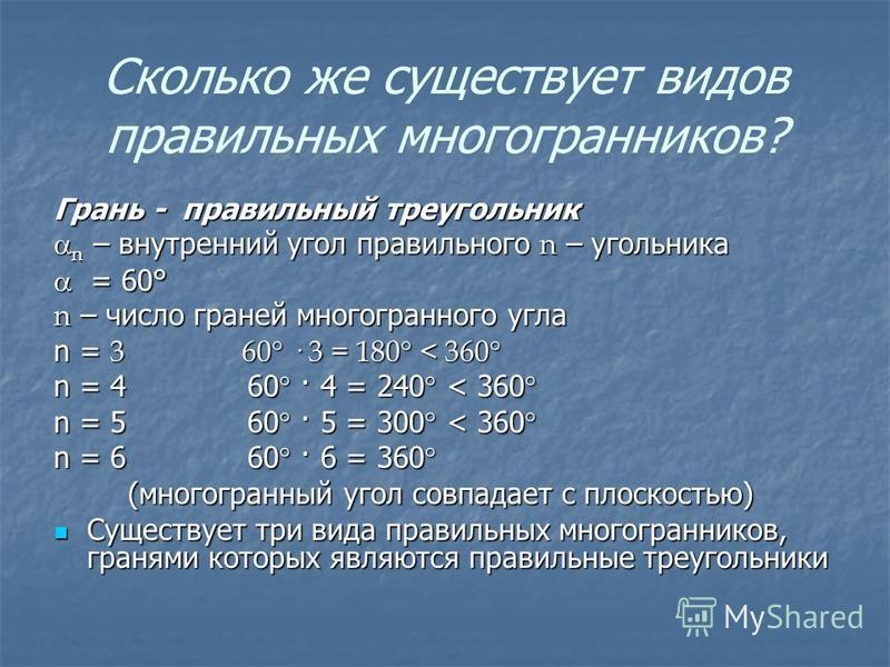 Сколько же существует видов правильных многогранников? Грань - правильный треугольник n – внутренний угол правильного n – угольника n – внутренний угол правильного n – угольника = 60° = 60° n – число граней многогранного угла n = 3 60° · 3 = 180° < 3