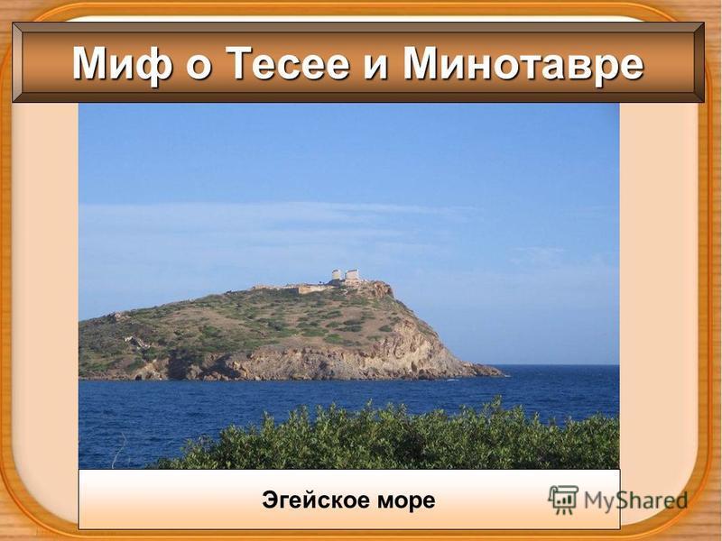 Миф о Тесее и Минотавре Эгейское море