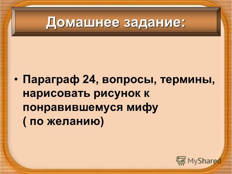 Параграф 24, вопросы, термины, нарисовать рисунок к понравившемуся мифу ( по желанию) Домашнее задание: