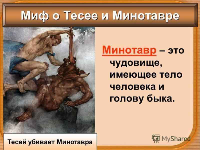 Минотавр Минотавр – это чудовище, имеющее тело человека и голову быка. Миф о Тесее и Минотавре Тесей убивает Минотавра