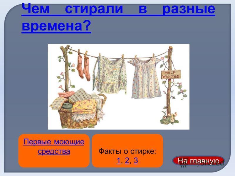 Первые моющие средства Факты о стирке: 1, 2, 3 123 На главную