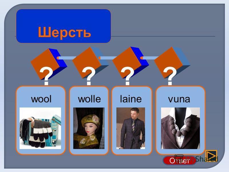 l ???? woolwollelainevuna