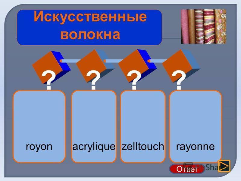 rayonnezelltouchacryliqueroyon ???? Ответ